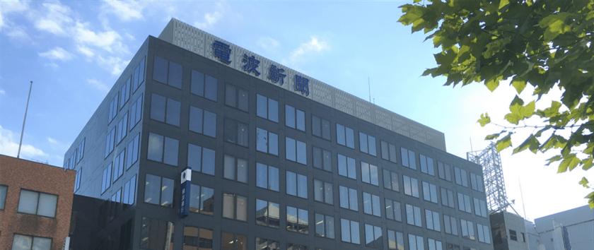 東京支店ビル外観